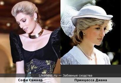 Софи Самнер и Принцесса Диана