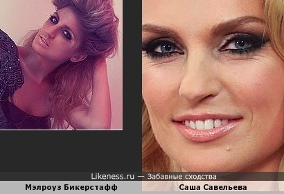 Мэлроуз Бикерстафф и Саша Савельева