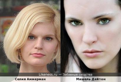 Селия Аммерман и Мишель Дейтон