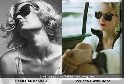 Селия Аммерман и Рената Литвинова