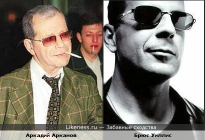 Аркадий Арканов - отец Брюса Уиллиса?!!!