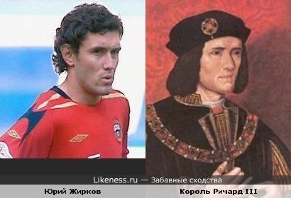 Юрий Жирков похож на короля Ричарда Третьего