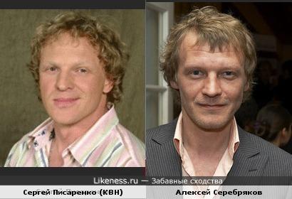 Сергей Писаренко и Алексей Серебряков - братья.