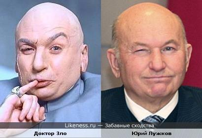 Юрий Лужков - постаревший Доктор Зло