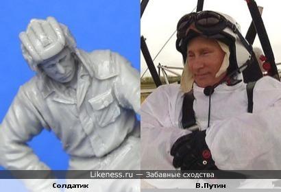 Солдатик похож на Путина
