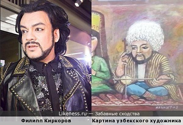 Киркоров и человек на картине