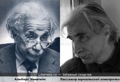 Пассажир юрмальской электрички похож на Альберта Эйнштейна