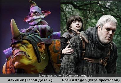 Алхимик герой Дота 2 похож на Бранна и Ходора из Игры престолов