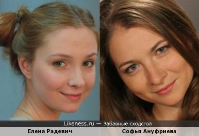 Елена Радевич похожа на Софью Ануфриеву