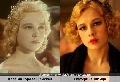 Екатерина Шпица похожа на Веру Майорову-Земскую