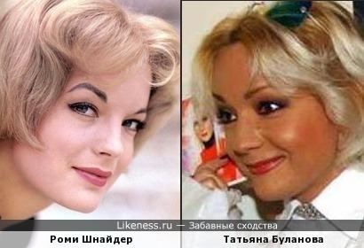 Роми Шнайдер и Татьяна Буланова