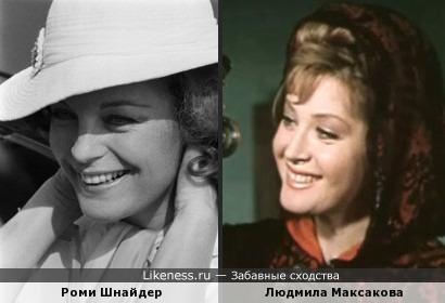 Роми Шнайдер и Людмила Максакова