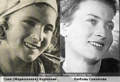 Гуля Королева и Любовь Соколова