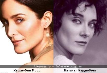Кэрри-Энн Мосс и Наталья Курдюбова