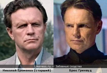 Николай Еременко (старший) и Брюс Гринвуд