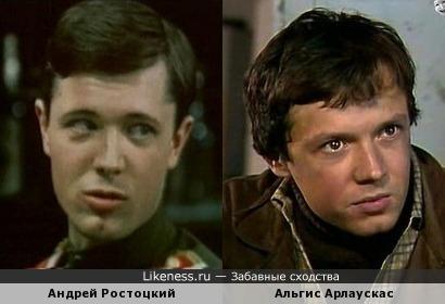 Андрей Ростоцкий и Альгис Арлаускас