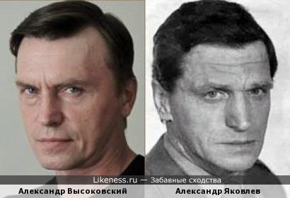 Александр Высоковский и Александр Яковлев