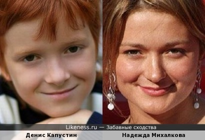 Денис Капустин (фото от mariinka262) и Надежда Михалкова
