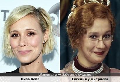 Лиза вейл и Евгения Дмитриева (в роли)