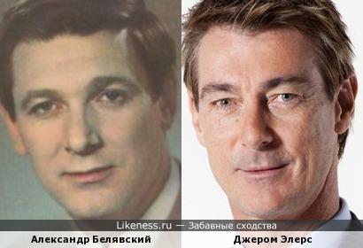 Александр Белявский и Джером Элерс