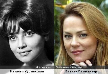 Наталья Кустинская и Вивиан Пажмантер