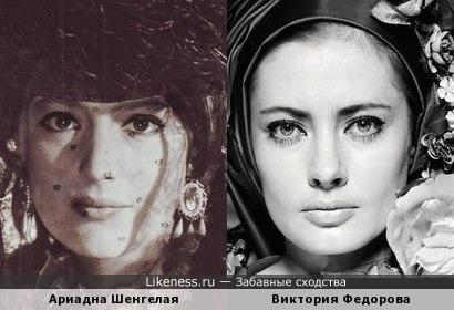 Ариадна Шенгелая и Виктория Федорова
