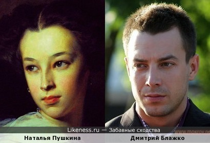 Дочь Пушкина (портрет работы И.Макарова) и Дмитрий Блажко