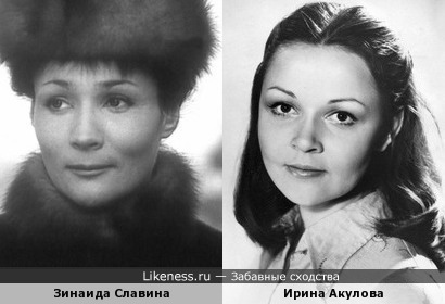 Зинаида Славина и Ирина Акулова