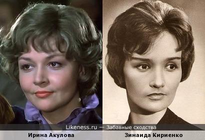 Ирина Акулова и Зинаида Кириенко