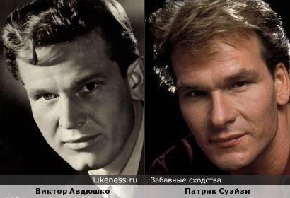 Виктор Авдюшко и Патрик Суэйзи