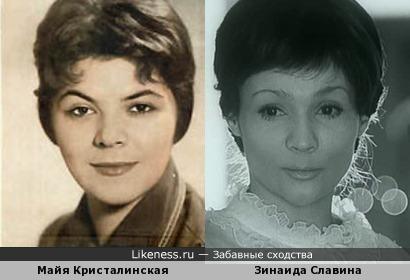 Майя Кристалинская и Зинаида Славина