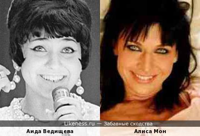 Аида Ведищева и Алиса Мон