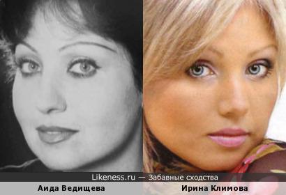 Аида Ведищева и Ирина Климова
