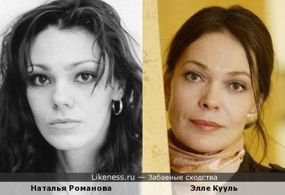 Наталья Романова и Элле Кууль