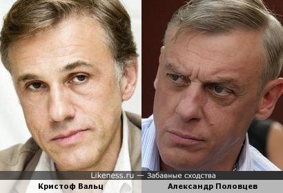 Кристоф Вальц и Александр Половцев