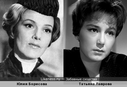 Юлия Борисова и Татьяна Лаврова