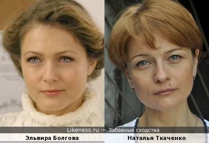 Эльвира Болгова и Наталья Ткаченко