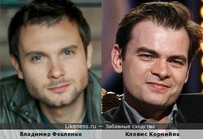 Владимир Фекленко и Кловис Корнийяк: есть что-то общее