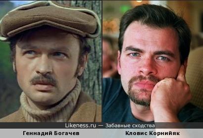 Геннадий Богачев и Кловис Корнийяк