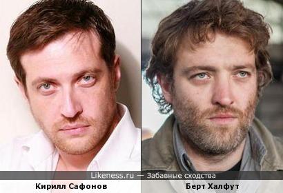 Кирилл Сафонов и Берт Халфут