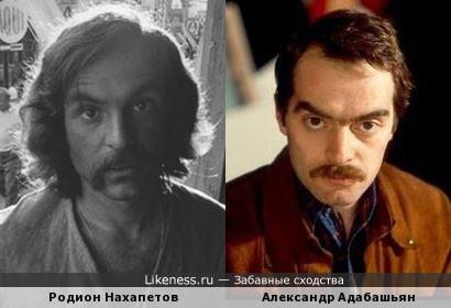 Нахапетов и Адабашьян похожи