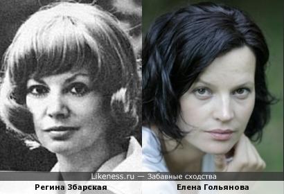 Регина Збарская и Елена Гольянова