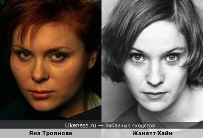 Яна Троянова и Жанетт Хайн
