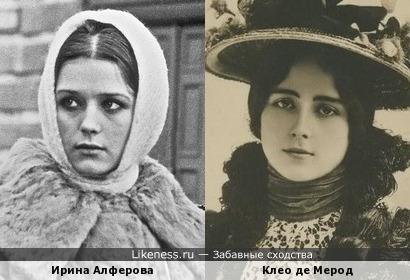 Ирина Алферова и Клео де Мерод
