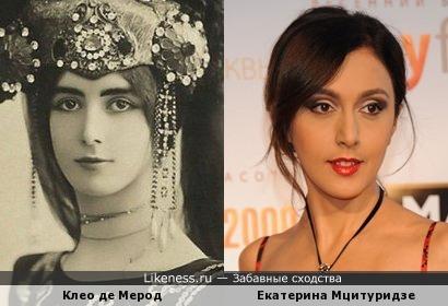 Клео де Мерод и Екатерина Мцитуридзе