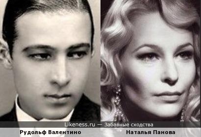 Глаза! Рудольф Валентино и Наталья Панова