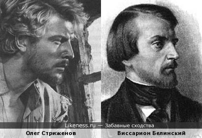 Олег Стриженов в роли и портрет В.Г.Белинского