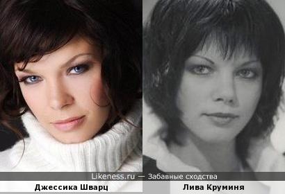 Джессика Шварц и Лива Круминя