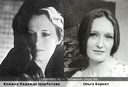 Эмигрантка княжна Щербатова и актриса Ольга Барнет