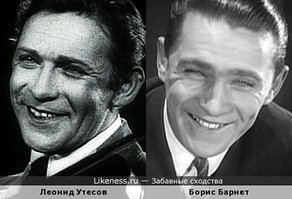 Леонид Утесов и Борис Барнет